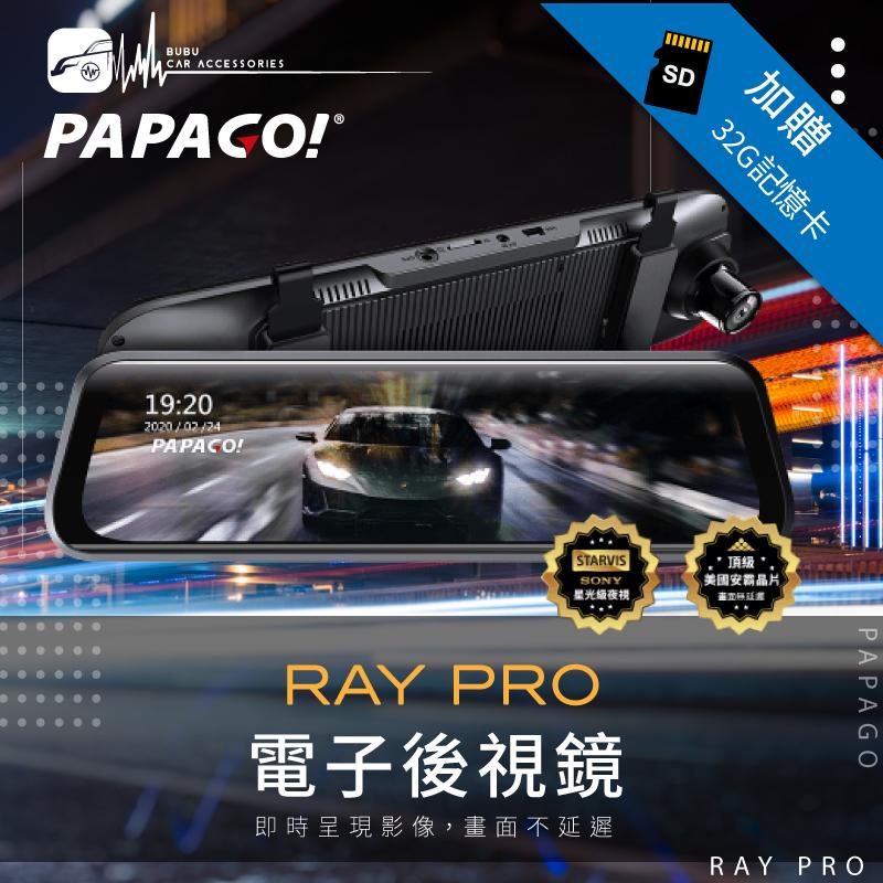 R7a 現貨【送128G】PAPAGO RAY PRO 前後雙錄 電子後視鏡 倒車影像 9.66吋全屏觸控|BUBU車用品