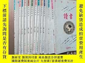 二手書博民逛書店罕見讀書2003【1-12】.Y270786