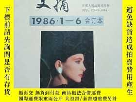 二手書博民逛書店讀者文摘罕見(1986年1-6、7-12合訂本)Y269531
