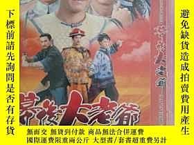 二手書博民逛書店罕見幕後大老爺Y18238 DVD DVD