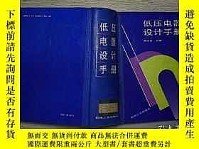 二手書博民逛書店低壓電器設計手冊罕見精裝Y203004 周茂祥 機械工業出 出版