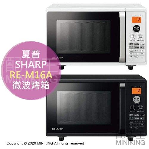 日本代購 空運 SHARP 夏普 RE-M16A 微波烤箱 微波爐 烤箱 16L 烤吐司 熱牛奶 一鍵加熱