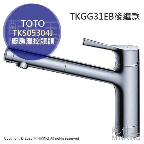 日本代購 空運 TOTO TKS05304J 廚房用 溫控水龍頭 廚房龍頭 省水 TKGG31EB後繼款