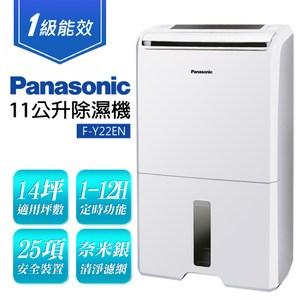 【Panasonic 國際牌】11公升除濕機 F-Y22EN