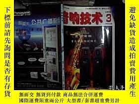二手書博民逛書店音響技術罕見1999 3Y180897
