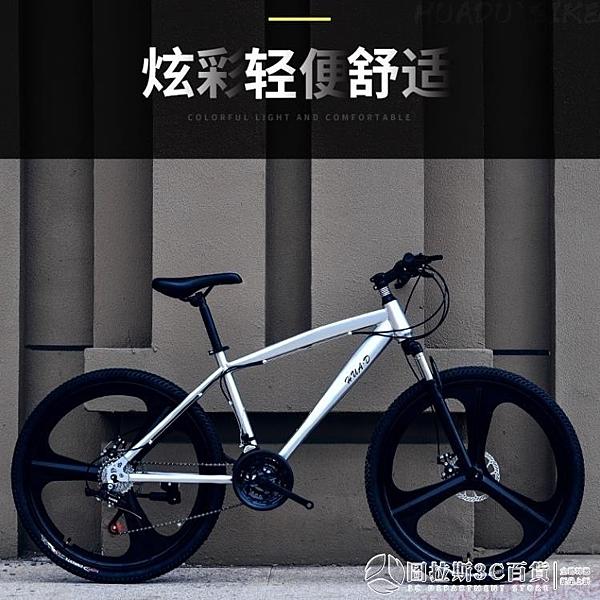 山地車 韻霸山地自行車24/26寸男女式學生單車21/24/27變速賽車一體輪 圖拉斯3C百貨