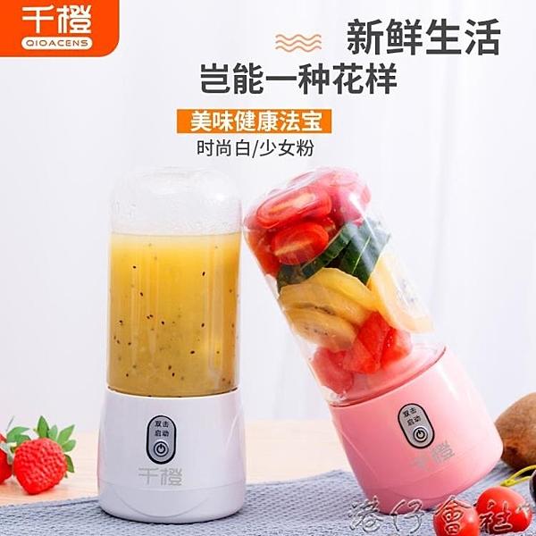 榨汁機家用水果迷你便攜式學生榨汁杯電動充電小型炸果汁機 交換禮物