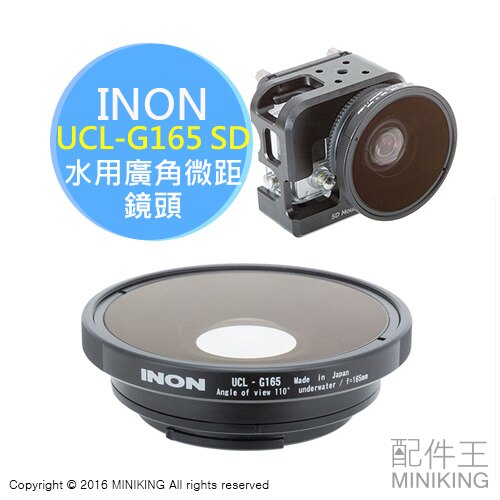 INON UCL-G165 SD 水用廣角微距鏡頭 GoPro專用 近攝 焦距165mm 潛水 另 防水殼