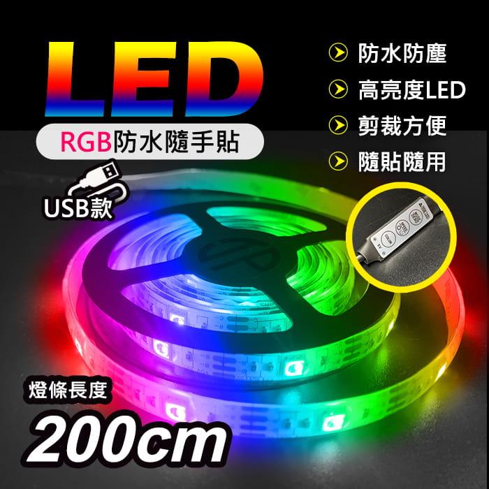 USB多功能RGB炫彩LED黏貼式軟燈條 - 200公分