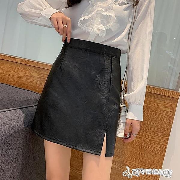 皮裙 小皮裙女2020春夏季新款半身裙顯瘦韓版包臀a字短裙黑色開叉高腰