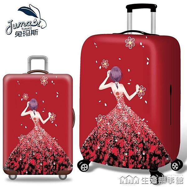彈力行李箱保護套旅行箱套拉桿箱子防塵罩20/24/28/30寸加厚耐磨【樂事館新品】