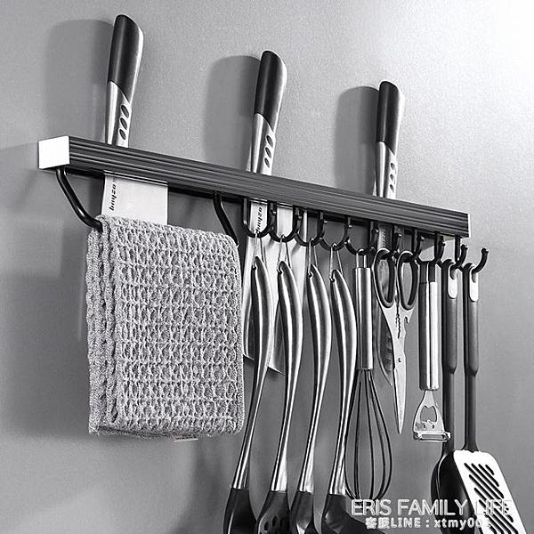 廚房置物架壁掛式刀架用品放刀具菜刀刀座插簡約收納盒子家用掛鉤 艾瑞斯