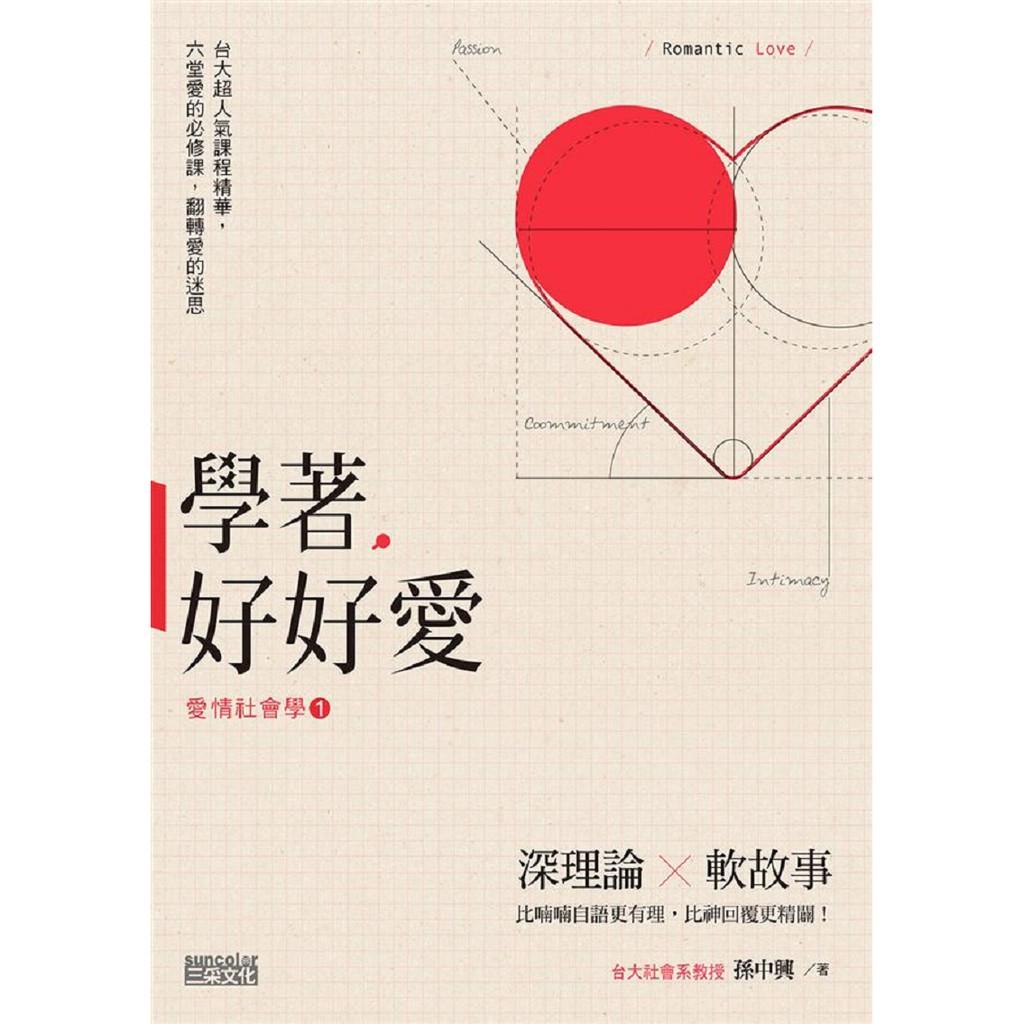三采文化 學著,好好愛:台大超人氣「愛情社會學」精華,六堂愛的必修課,翻轉愛的迷思 孫中興