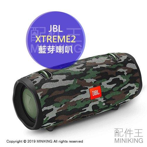 日本代購 空運 JBL XTREME2 XTREME 2 藍芽喇叭 2代 攜帶式 IPX7防水 防塵 重低音 迷彩