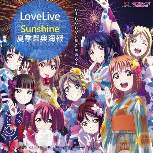 現貨 2017新款 Love Live Sunshine 海報 第70回沼津夏季祭典 全員 浴衣 B2尺寸