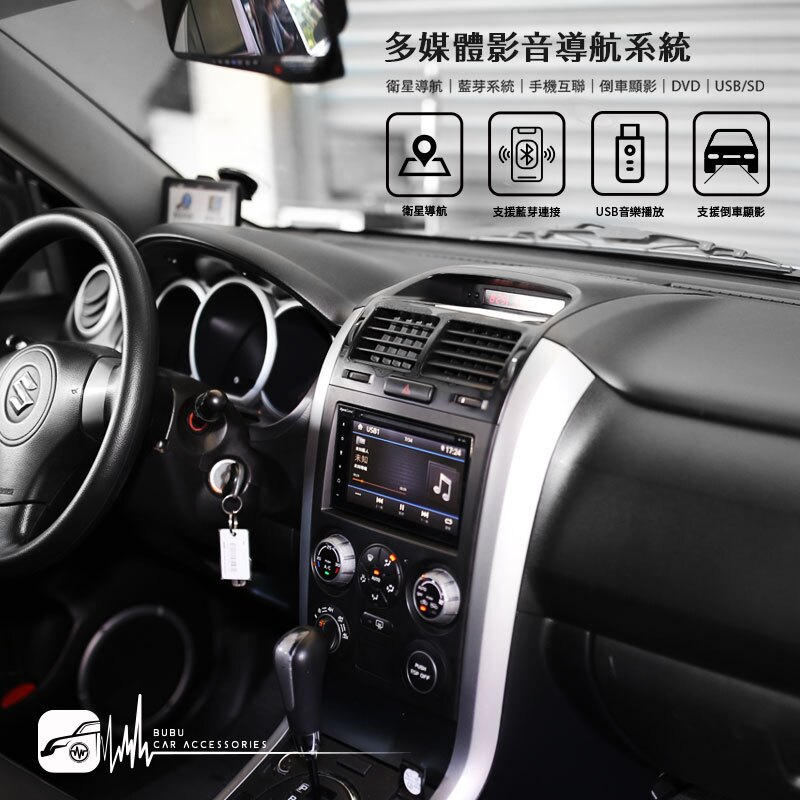 M1Q|DynaQuest【7吋高畫質觸控音響主機】鈴木 Grand vitara MP3 手機互連 DMV-712