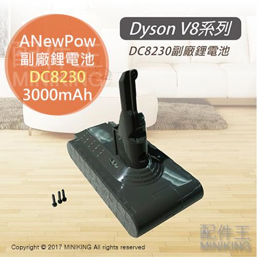 現貨 一年保 ANewPow DC8230 Dyson V8 吸塵器 副廠 鋰電池 Absolute Fluffy