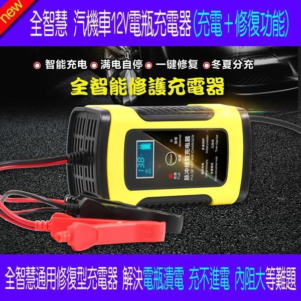 現貨 機車汽車摩托車電瓶充電器 12v 5a/6a 全智慧通用修復型鉛酸蓄電池充電機 充電+修護功能