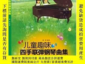 二手書博民逛書店兒童趣味四手聯彈鋼琴曲集罕見兒童鋼琴書籍鋼琴譜練習譜 四手聯彈鋼