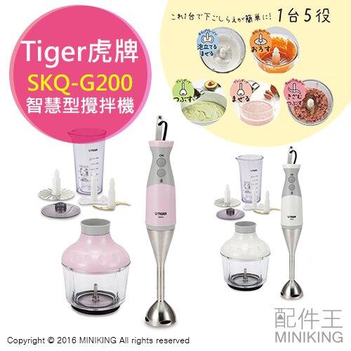 日本代購 空運 Tiger 虎牌 SKQ-G200 手持 攪拌棒 攪拌器 攪拌機 食物調理 攪碎 磨泥