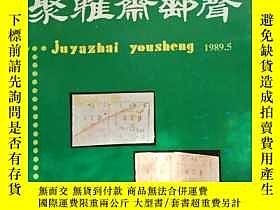 二手書博民逛書店罕見《聚雅齋郵聲》1989年5月(總1期創刊號)Y260172