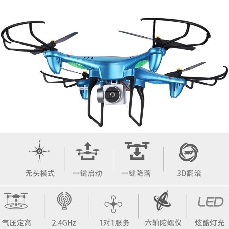 空拍機 搖控飛行器神器無人機攝像頭航拍旅行。大號入門級長續航男生直播【全館免運 限時鉅惠】