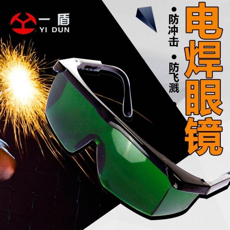 電焊眼鏡焊工專用護目鏡防打眼防強光防紫外線電弧防鏡面罩男 美物居家 交換禮物