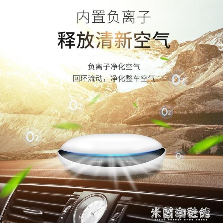 太陽能車載空氣凈化器汽車內用噴霧香薰加濕器消除異味【年終尾牙 交換禮物】
