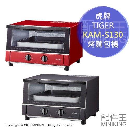 日本代購 空運 2019新款 TIGER 虎牌 KAM-S130 烤箱 烤麵包機 3枚吐司 無階段溫度調節