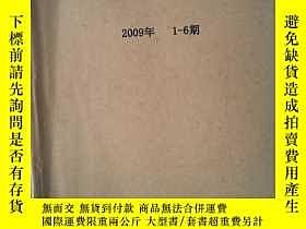 二手書博民逛書店高校招生罕見2009年 1-6期Y239696 雜誌出版社 雜誌