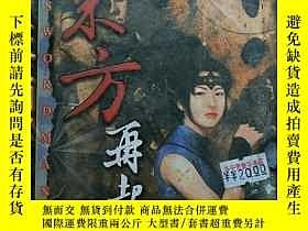 二手書博民逛書店CD-ROM芝麻開門罕見系列軟件(2099)笑傲江湖2外傳 東方