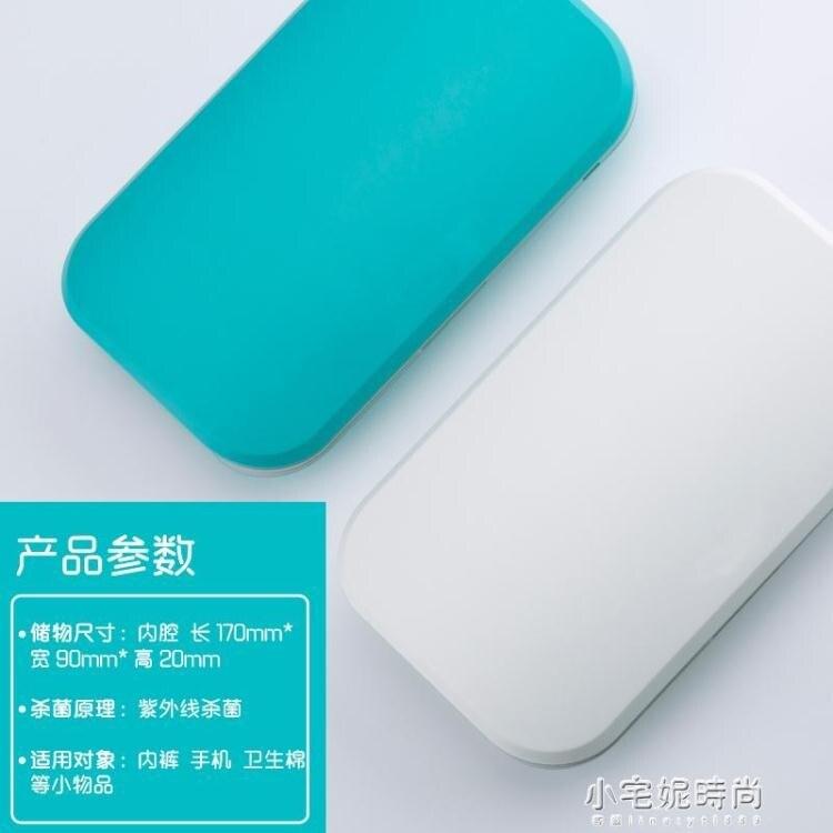 消毒器內褲殺菌雙UV自動消毒機便攜小盒 YXS 【新年鉅惠】