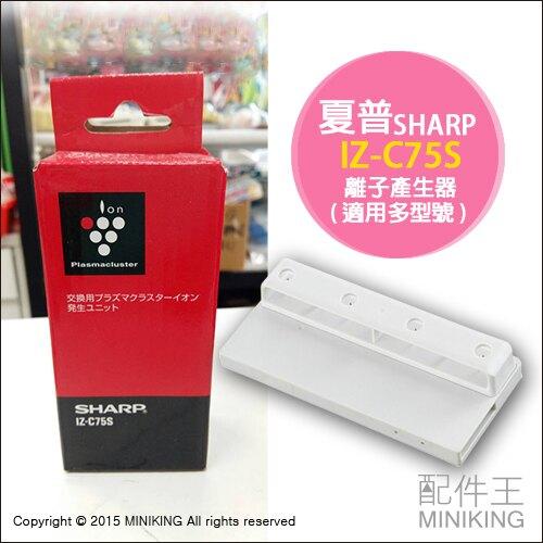 現貨 日本 夏普 SHARP IZ-C75S 空氣清淨機 離子產生器 EX100 EX55 EX75 GTH1 適用