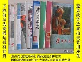 二手書博民逛書店罕見老同志之友1985年Y236873 出版1985
