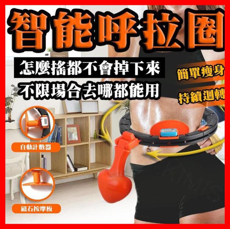 土城現貨不會掉的呼啦圈 呼拉圈-便攜可拆家用智能呼啦圈 减肥燃脂收腹美腰 减肥神器 男女塑身健身