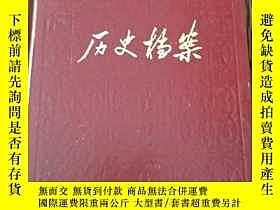 二手書博民逛書店罕見歷史檔案1993年1-4期Y7536