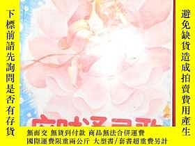 二手書博民逛書店罕見應時通靈歌Y28526 隆影 山西科學教育 出版1990