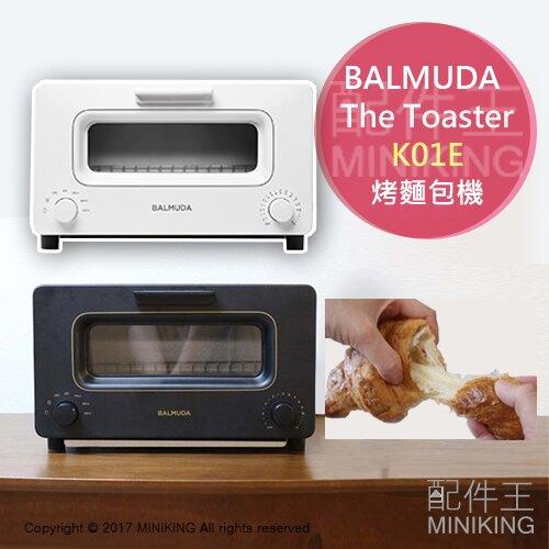 現貨 白色 日本 BALMUDA The Toaster K01E 蒸氣水烤箱 蒸氣烤箱 烤麵包機 溫控 蒸氣小烤箱