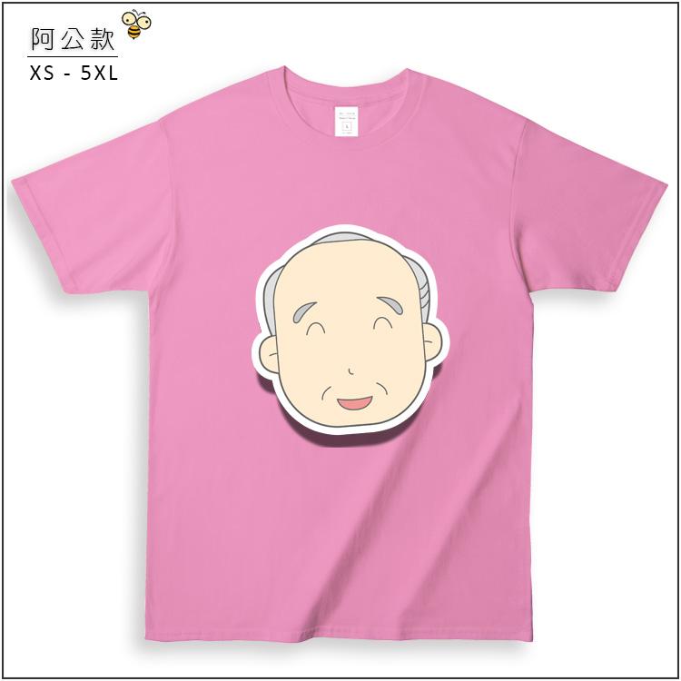 中大尺碼親子裝T恤【阿公】立體家人訂製親子棉T