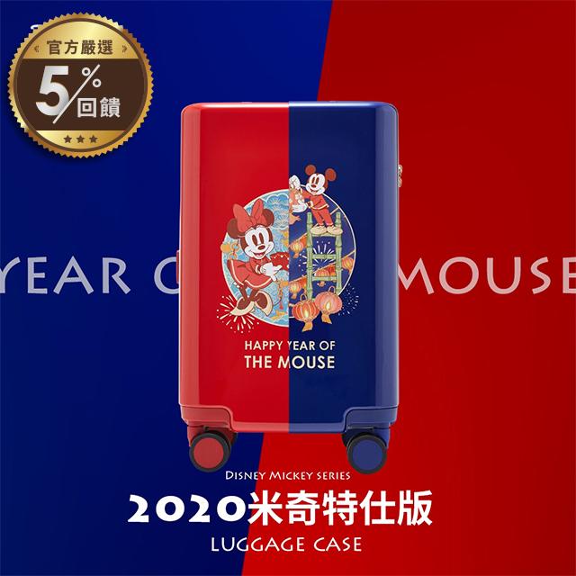 Disney 米奇米妮復古限定版18.5吋拉鏈登機箱(兩色任選) 【LINE 官方嚴選】