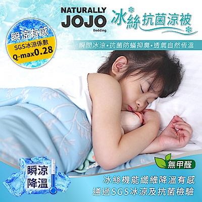 NATURALLY JOJO 5度C 冰絲抗菌涼被