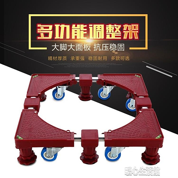 通用洗衣機底座冰箱腳架底座波輪架子滾筒底架行動萬向輪加高托架 快速出貨YJT