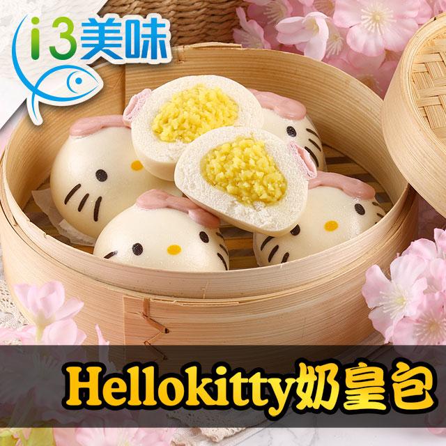 【愛上美味】Hellokitty造型奶皇包5盒(6入/盒)