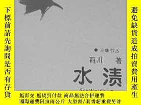二手書博民逛書店罕見水漬Y7093 西川著 百花文藝出版社 ISBN:97875
