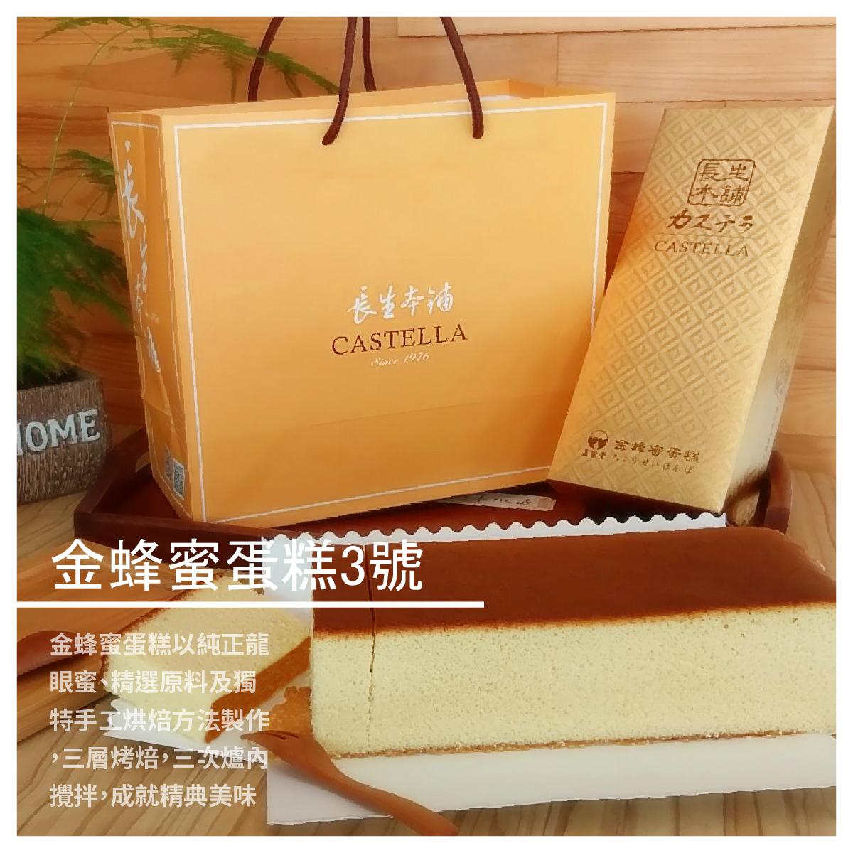 【長生本舖】金蜂蜜蛋糕3號/盒