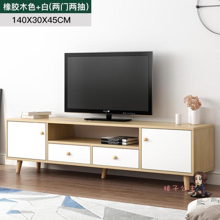 電視櫃 北歐電視櫃簡約現代茶幾電視櫃組合套裝客廳臥室小戶型簡易電視櫃T 3色【99購物節】