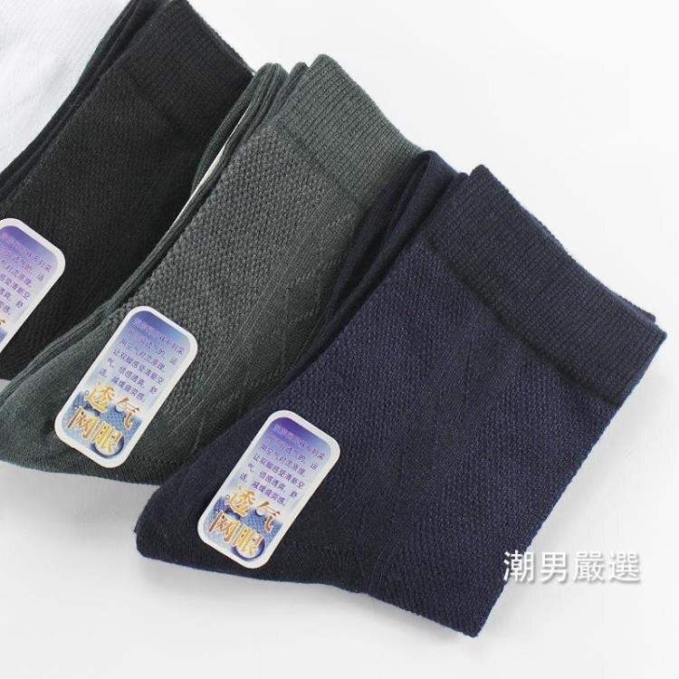 長筒襪男襪子超薄防臭吸汗棉襪中筒男士棉質網眼襪子夏季厚款6雙裝