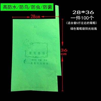 防蟲袋 陽光玫瑰綠色葡萄套袋專用袋葡萄紙袋上色綠果袋防雨防水防蟲『TZ3196』