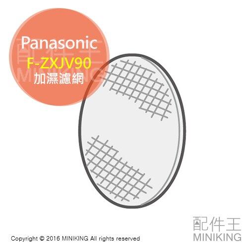 日本代購 空運 Panasonic 國際牌 F-ZXJV90 空清 加濕濾網 適用 VC70 VXK70 VXL90