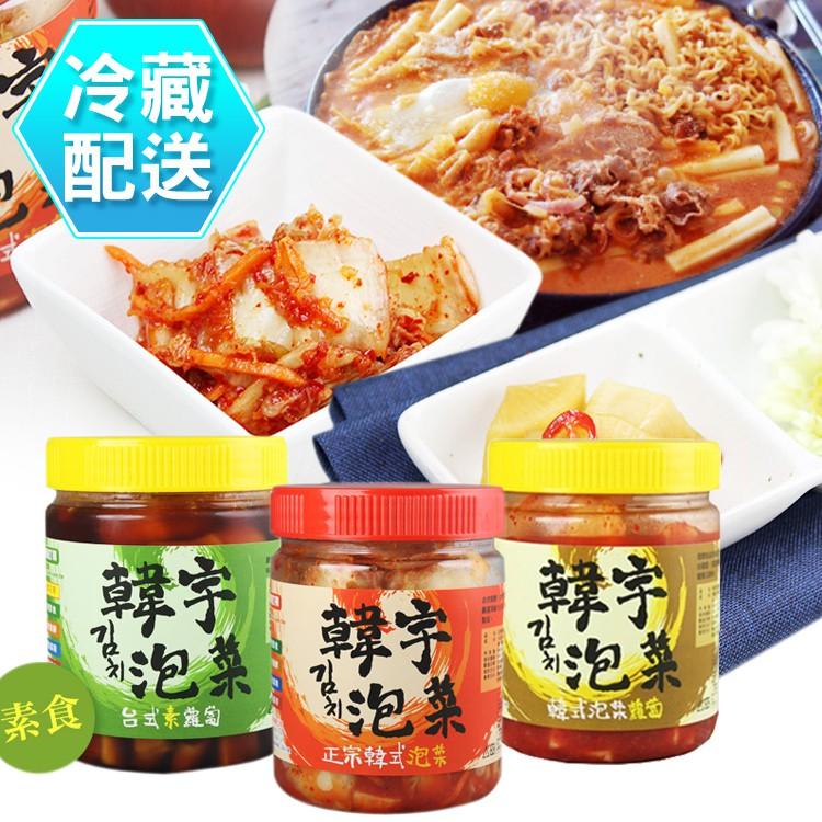 韓宇泡菜 正宗韓式泡菜/台式素蘿蔔/韓式泡菜蘿蔔 600g 低溫配送 [CO800]健康本味